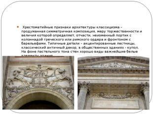 Хрестоматийные признаки архитектуры классицизма – продуманная симметричная