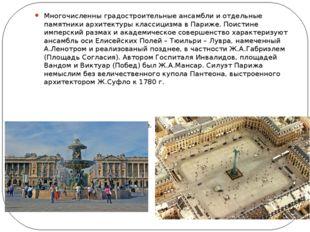 Многочисленны градостроительные ансамбли и отдельные памятники архитектуры к