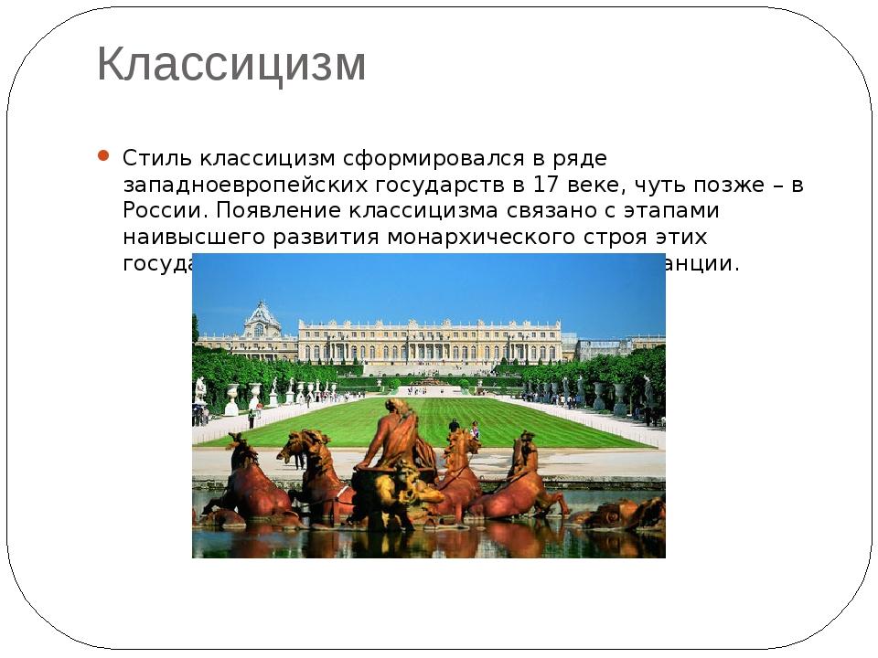 Классицизм Стиль классицизм сформировался в ряде западноевропейских государст...