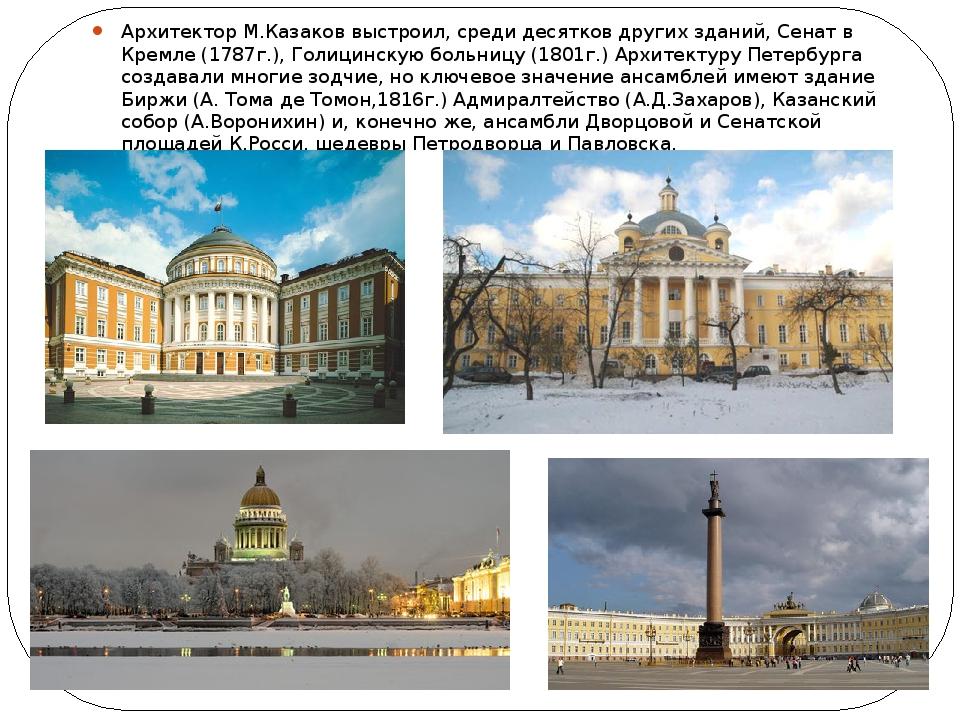 Архитектор М.Казаков выстроил, среди десятков других зданий, Сенат в Кремле...