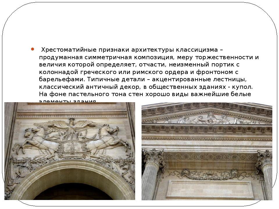 Хрестоматийные признаки архитектуры классицизма – продуманная симметричная...