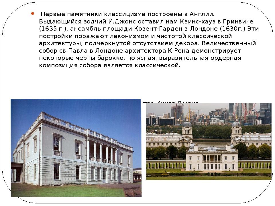 Первые памятники классицизма построены в Англии. Выдающийся зодчий И.Джонс о...