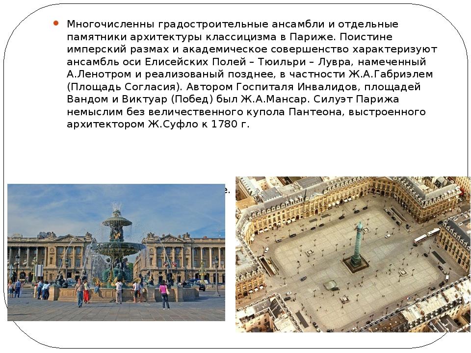 Многочисленны градостроительные ансамбли и отдельные памятники архитектуры к...