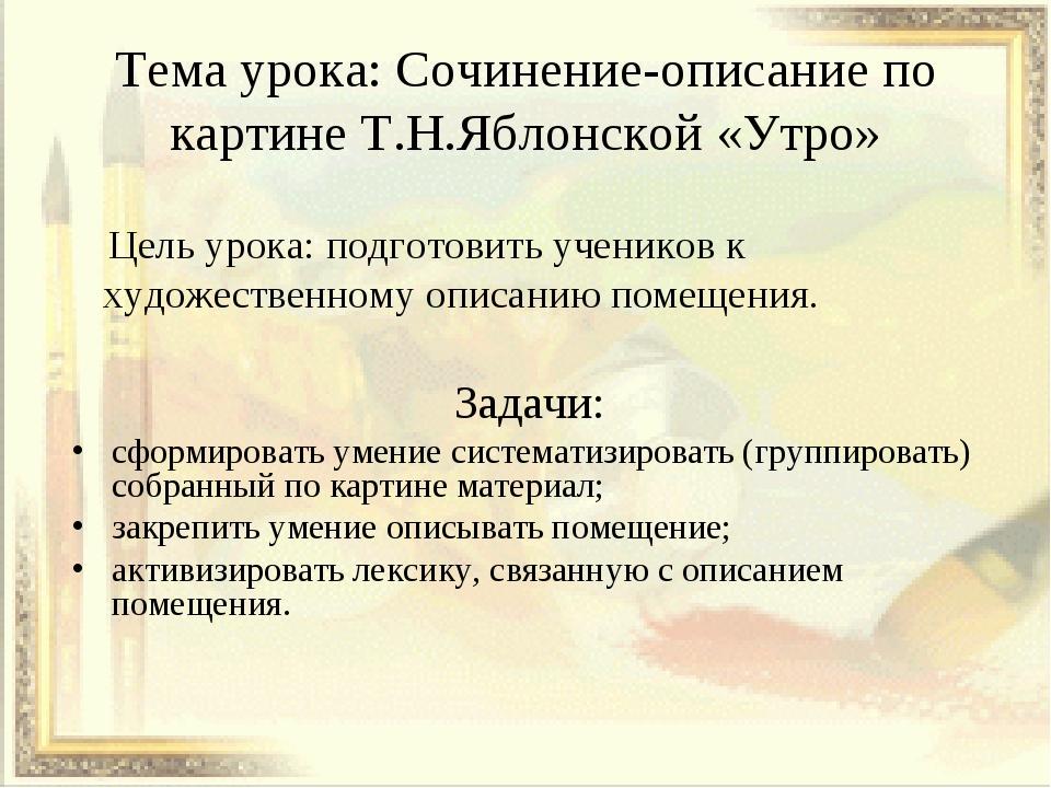 Тема урока: Сочинение-описание по картине Т.Н.Яблонской «Утро» Цель урока: по...