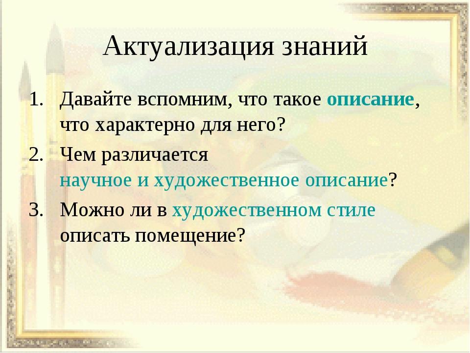 Актуализация знаний Давайте вспомним, что такое описание, что характерно для...