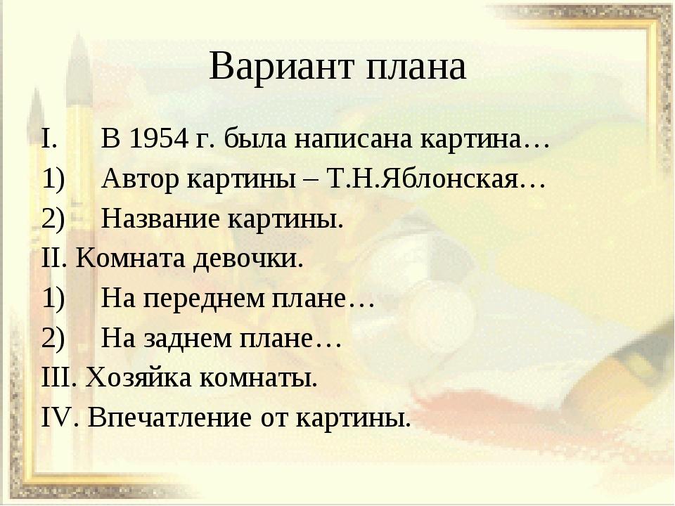 Вариант плана В 1954 г. была написана картина… Автор картины – Т.Н.Яблонская…...