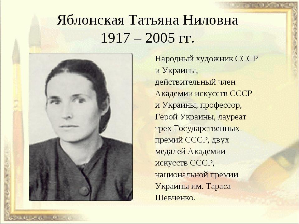 Яблонская Татьяна Ниловна 1917 – 2005 гг. Народный художник СССР и Украины, д...