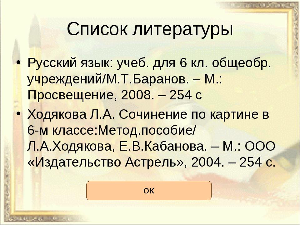 Список литературы Русский язык: учеб. для 6 кл. общеобр. учреждений/М.Т.Баран...