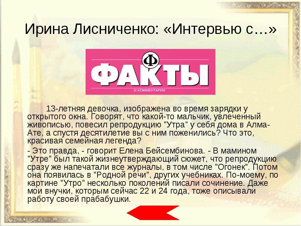 Ирина Лисниченко: «Интервью с…» 13-летняя девочка, изображена во время заря...
