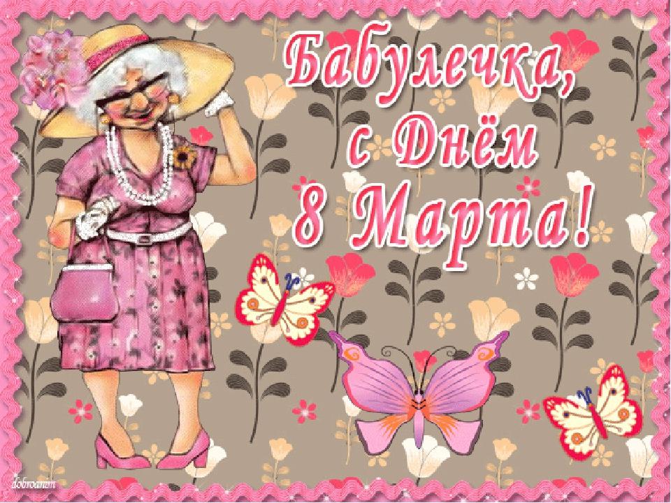 Дню фсб, открытки 8 марта мамам и бабушкам