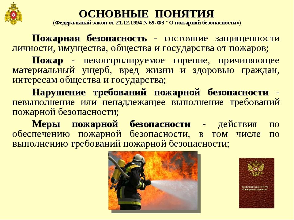 ОСНОВНЫЕ ПОНЯТИЯ Пожарная безопасность - состояние защищенности личности, иму...