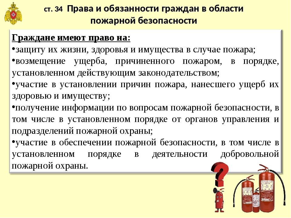 ст. 34 Права и обязанности граждан в области пожарной безопасности