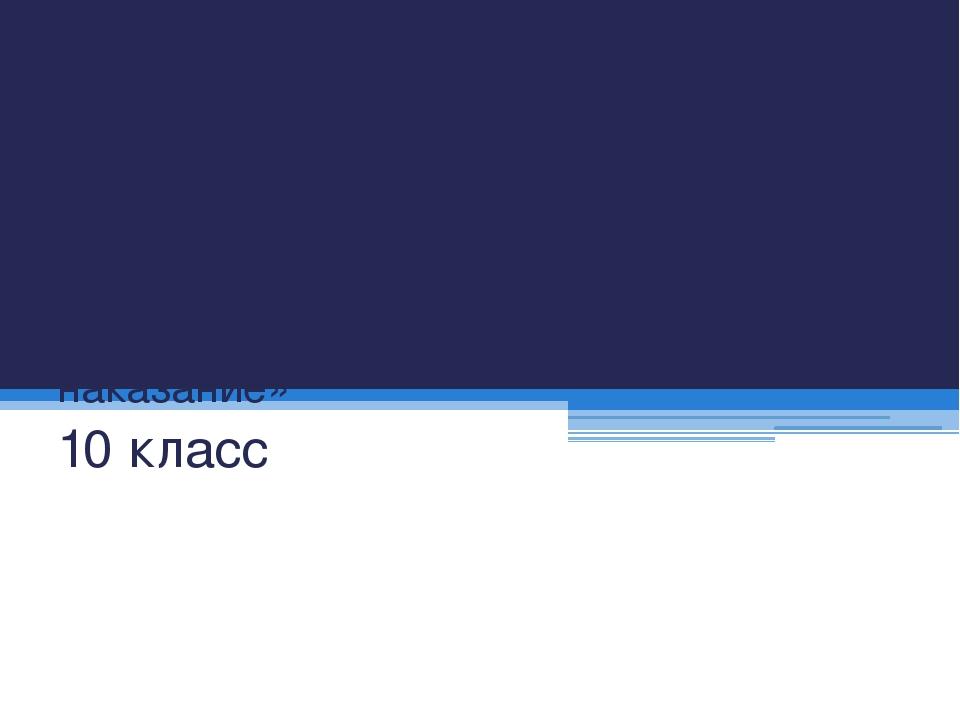 Брейн – ринг по роману Ф.М.Достоевского «Преступление и наказание» 10 класс