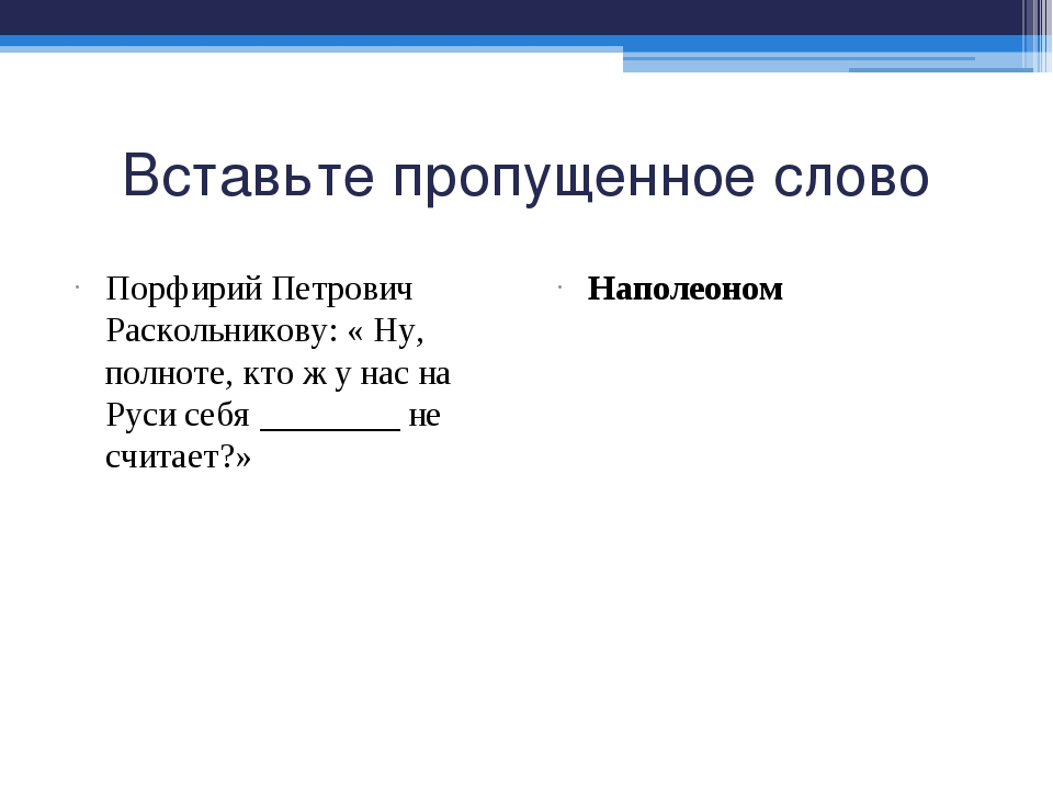 Вставьте пропущенное слово Порфирий Петрович Раскольникову: « Ну, полноте, кт...