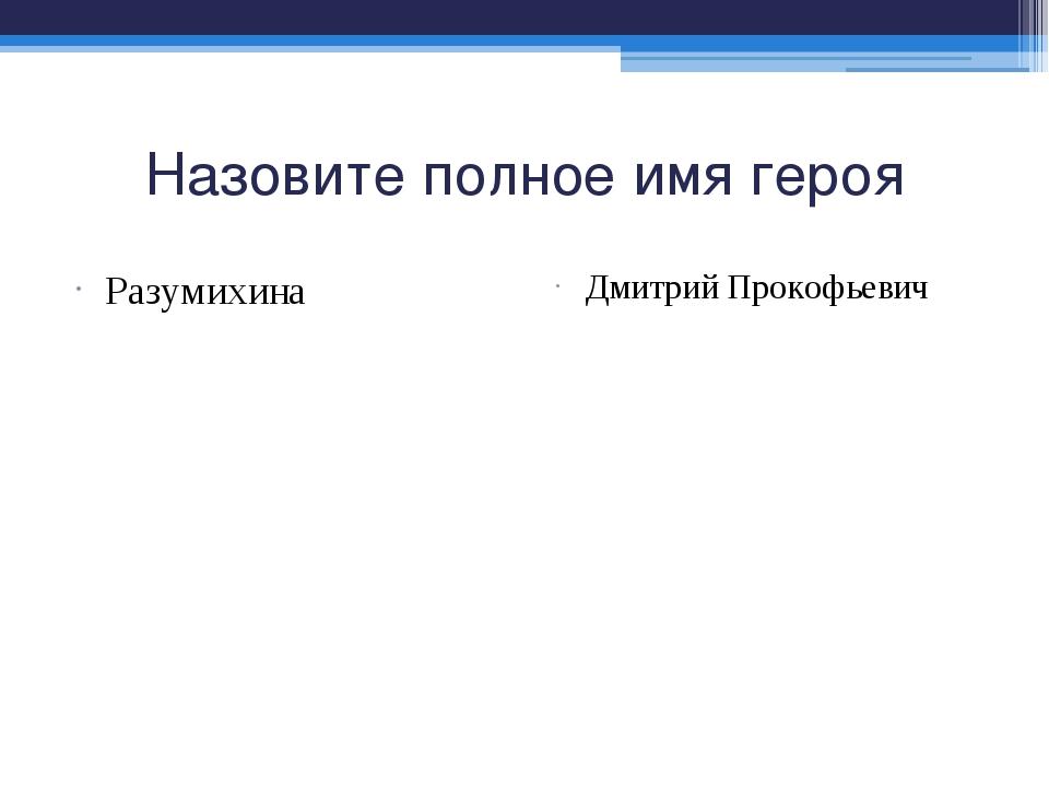 Назовите полное имя героя Разумихина Дмитрий Прокофьевич