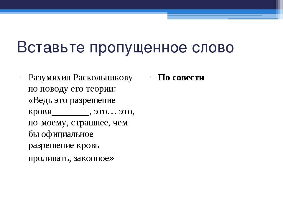 Вставьте пропущенное слово Разумихин Раскольникову по поводу его теории: «Вед...