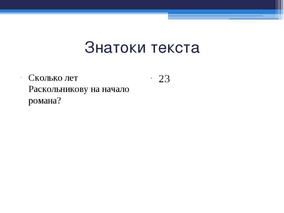 Знатоки текста Сколько лет Раскольникову на начало романа? 23