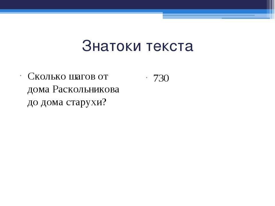 Знатоки текста Сколько шагов от дома Раскольникова до дома старухи? 730