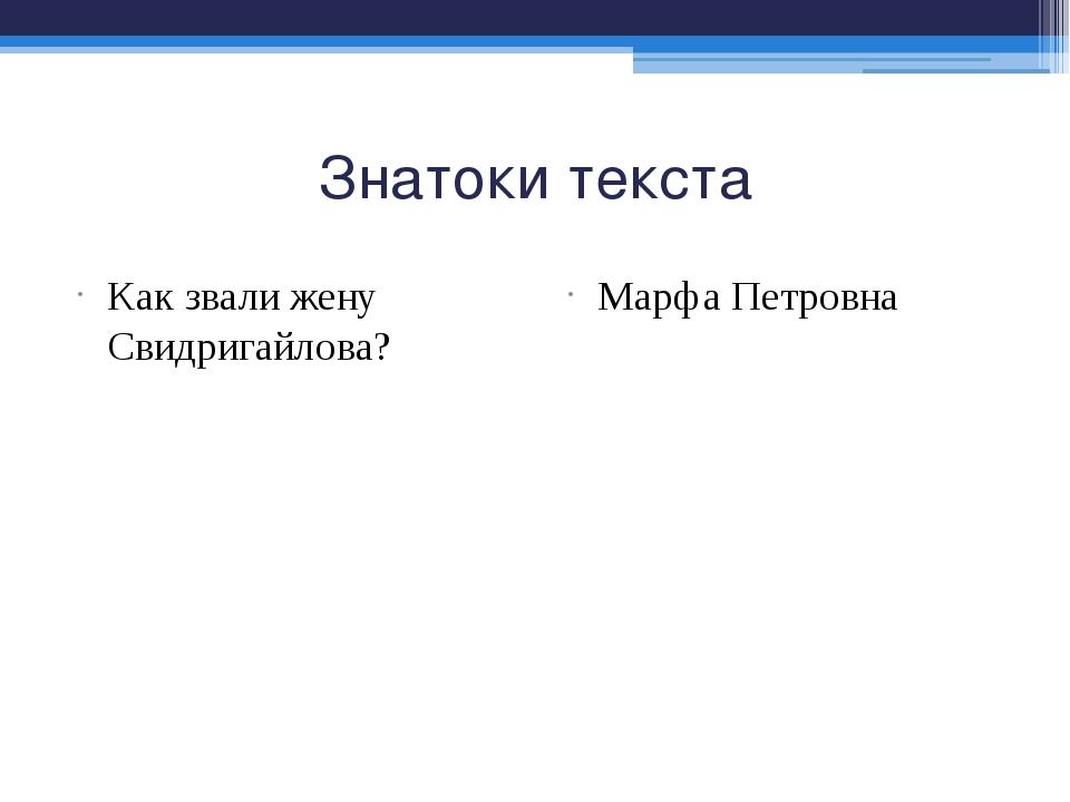 Знатоки текста Как звали жену Свидригайлова? Марфа Петровна