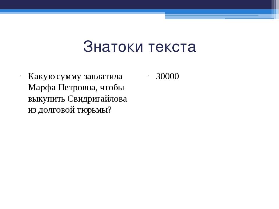 Знатоки текста Какую сумму заплатила Марфа Петровна, чтобы выкупить Свидригай...