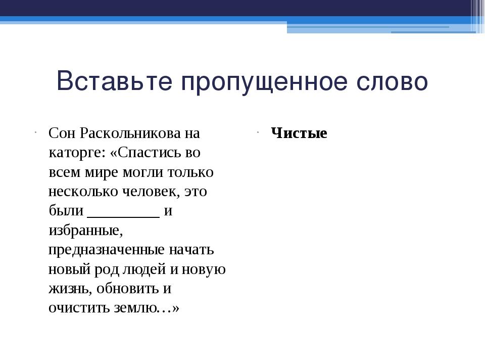 Вставьте пропущенное слово Сон Раскольникова на каторге: «Спастись во всем ми...