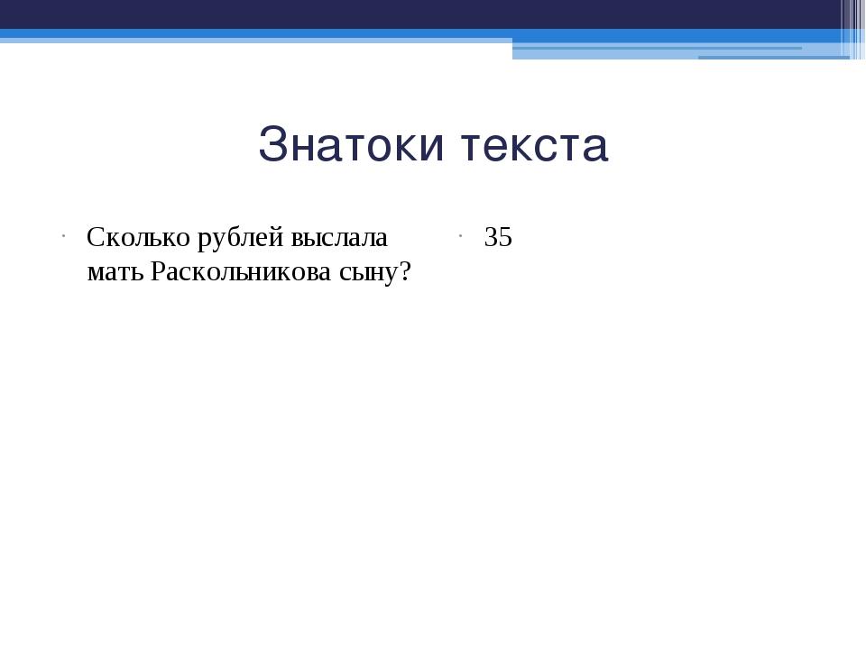 Знатоки текста Сколько рублей выслала мать Раскольникова сыну? 35