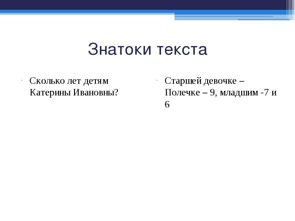 Знатоки текста Сколько лет детям Катерины Ивановны? Старшей девочке – Полечке...