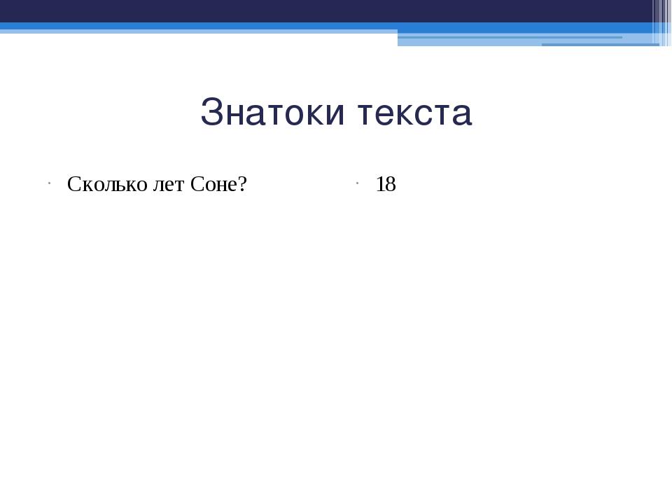 Знатоки текста Сколько лет Соне? 18