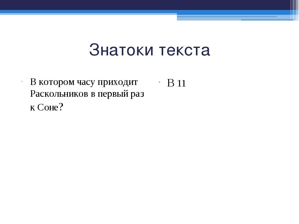 Знатоки текста В котором часу приходит Раскольников в первый раз к Соне? В 11
