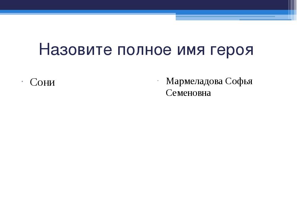 Назовите полное имя героя Сони Мармеладова Софья Семеновна