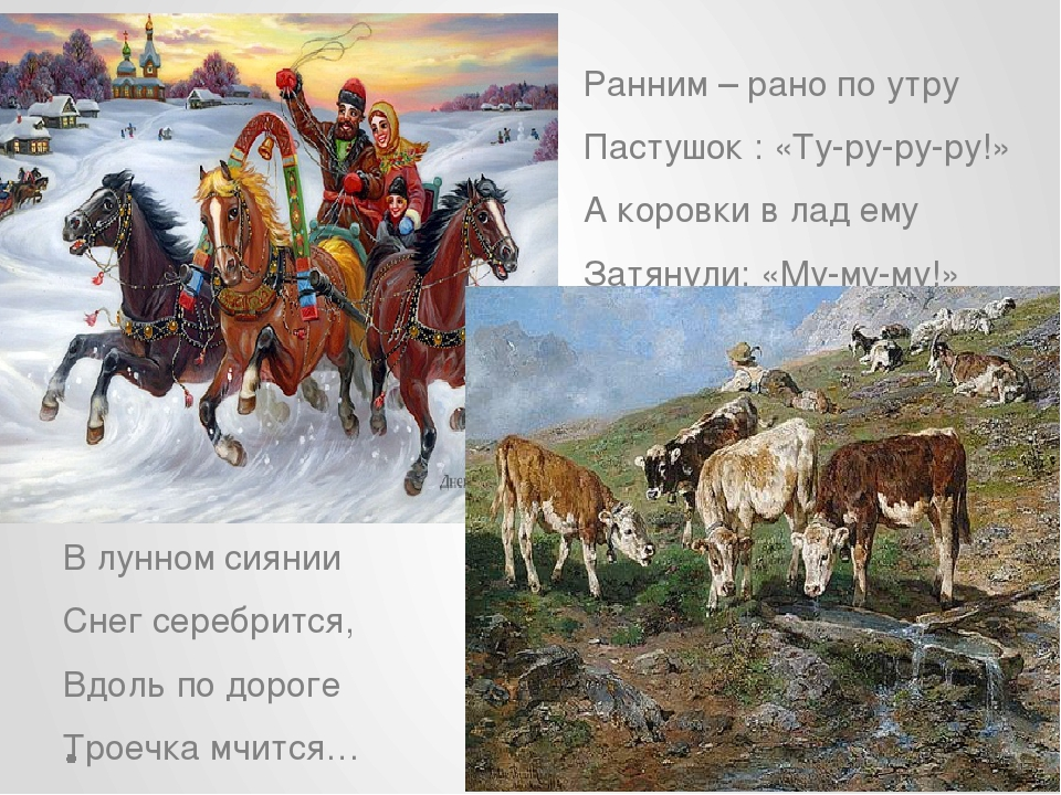 Ранним – рано по утру Пастушок : «Ту-ру-ру-ру!» А коровки в лад ему Затянули:...