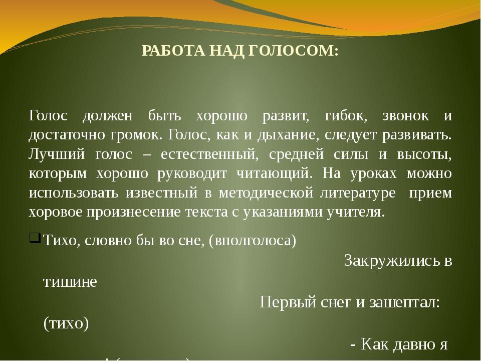 РАБОТА НАД ГОЛОСОМ: Голос должен быть хорошо развит, гибок, звонок и достаточ...