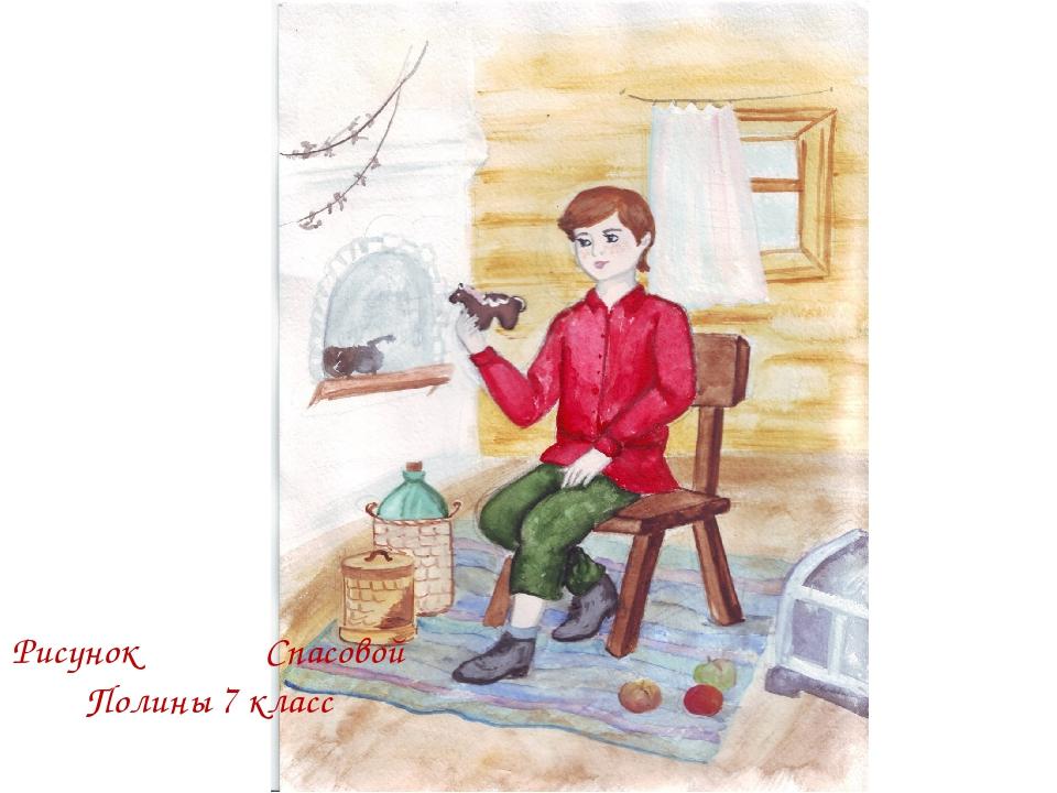 Рисунки к рассказу конь с розовой гривой астафьева выходец