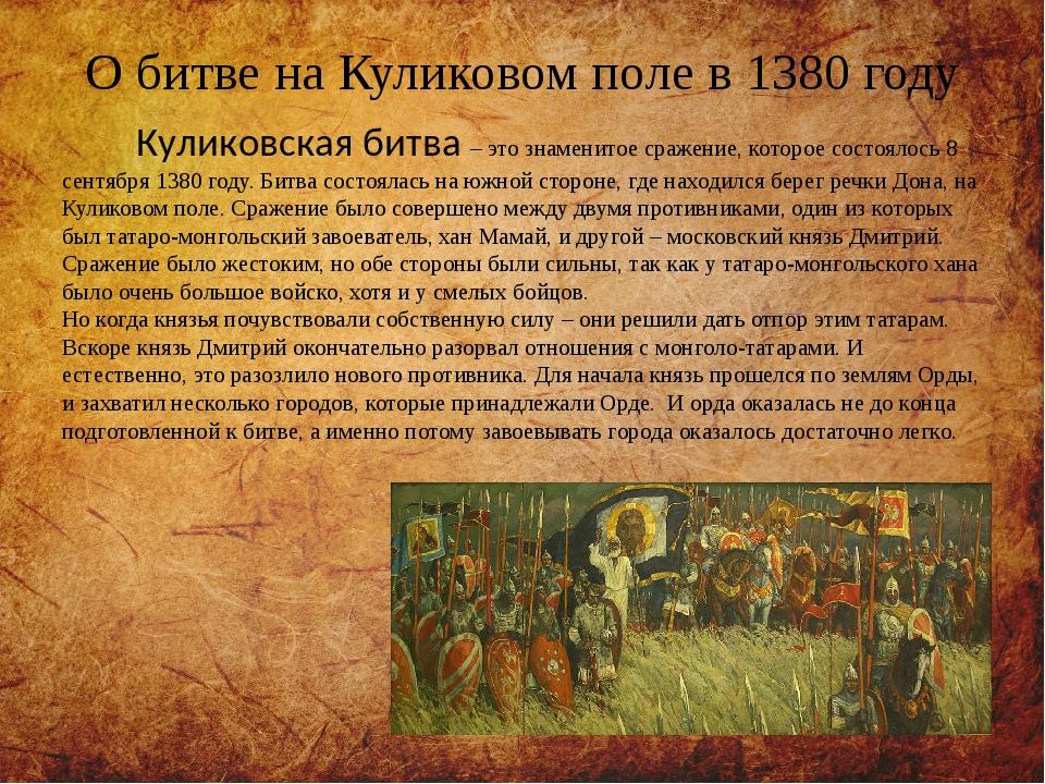 О битве на Куликовом поле в 1380 году Куликовская битва – это знаменитое сраж...