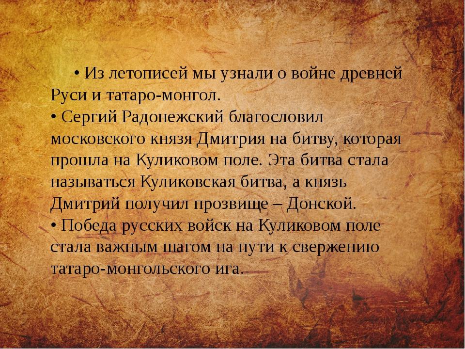 • Из летописей мы узнали о войне древней Руси и татаро-монгол. • Сергий Рад...