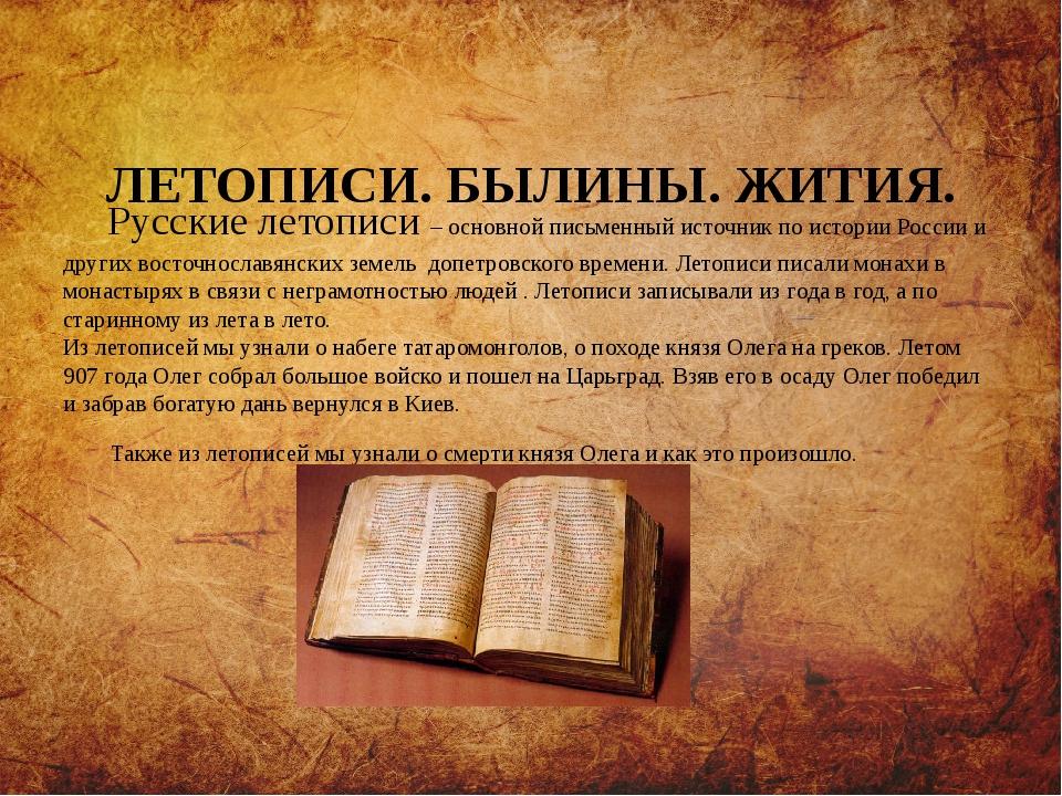 ЛЕТОПИСИ. БЫЛИНЫ. ЖИТИЯ. Русские летописи – основной письменный источник по...