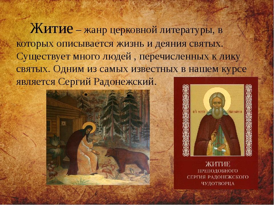Житие – жанр церковной литературы, в которых описывается жизнь и деяния свят...