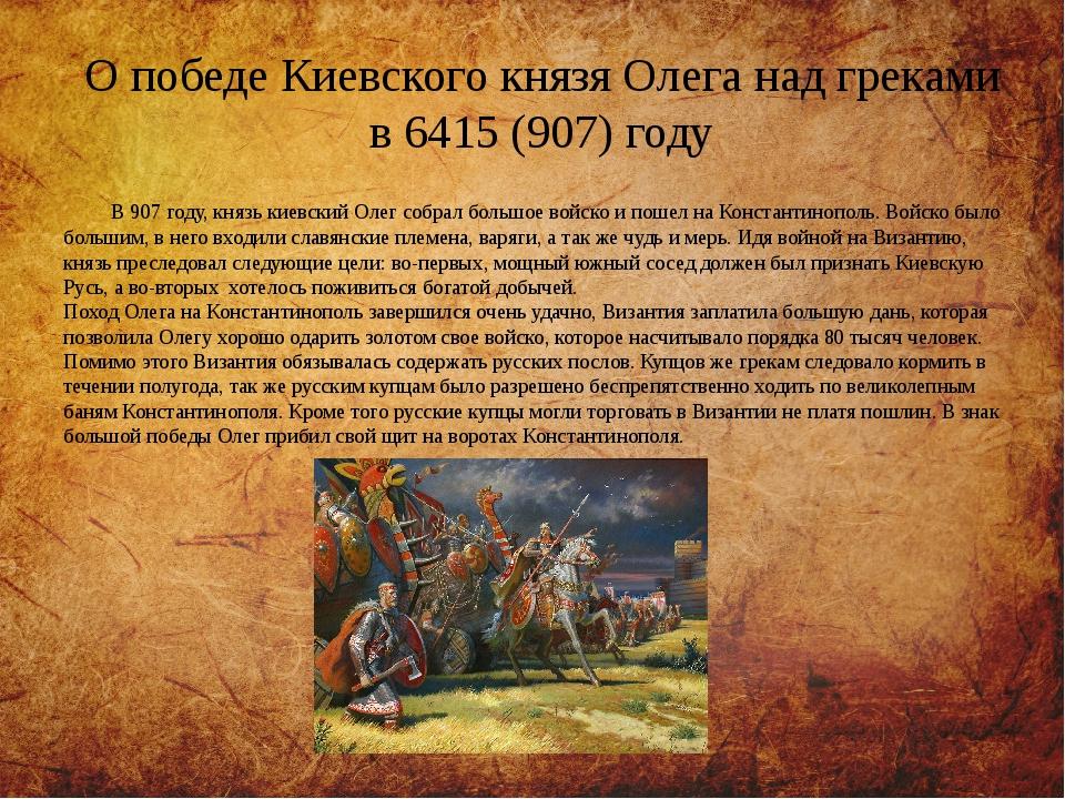 О победе Киевского князя Олега над греками в 6415 (907) году В 907 году, княз...