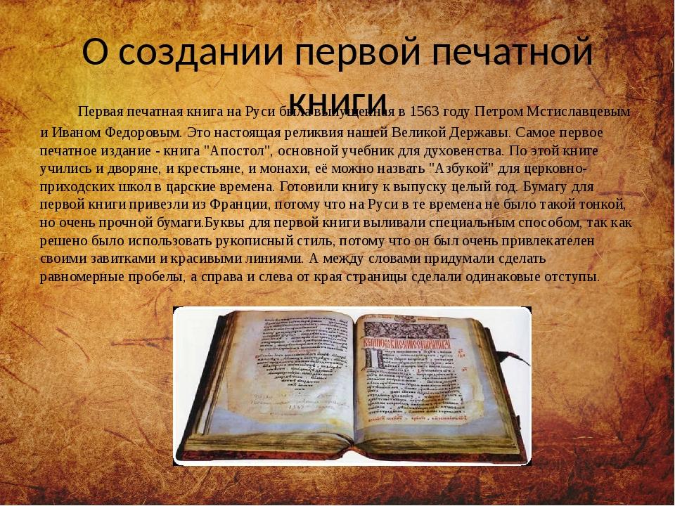 О создании первой печатной книги Первая печатная книга на Руси была выпущенна...