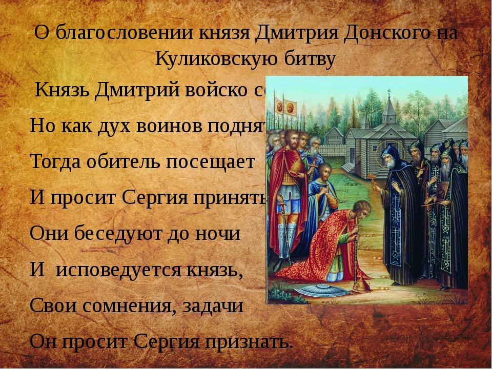 О благословении князя Дмитрия Донского на Куликовскую битву Князь Дмитрий вой...