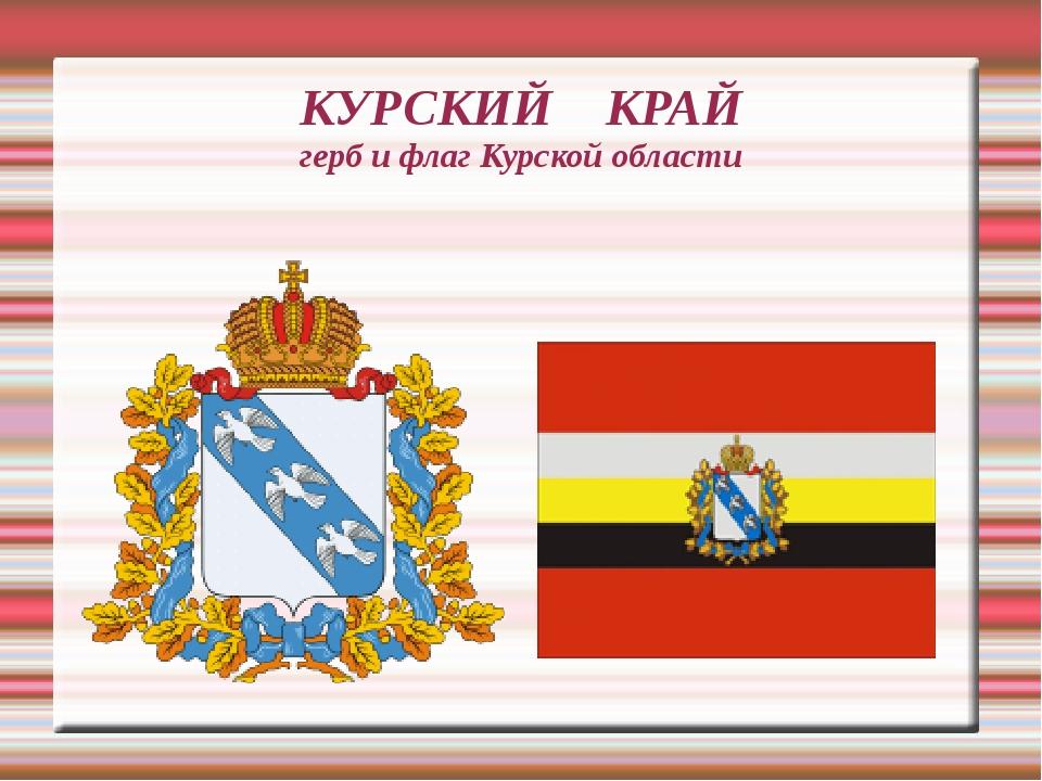 Картинки символ курского края