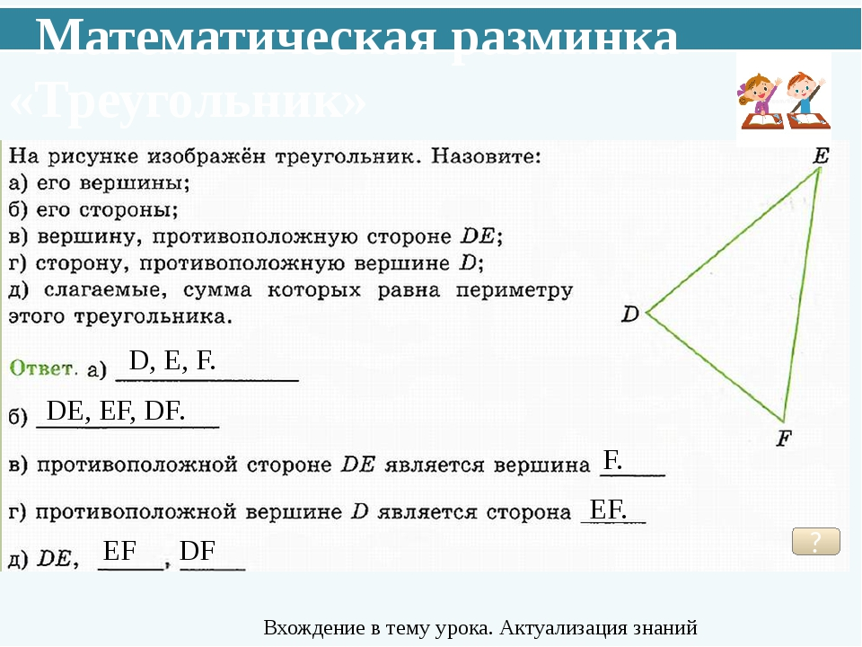 Математическая разминка «Треугольник» ? F. DE, EF, DF. D, E, F. EF. EF DF Вх...
