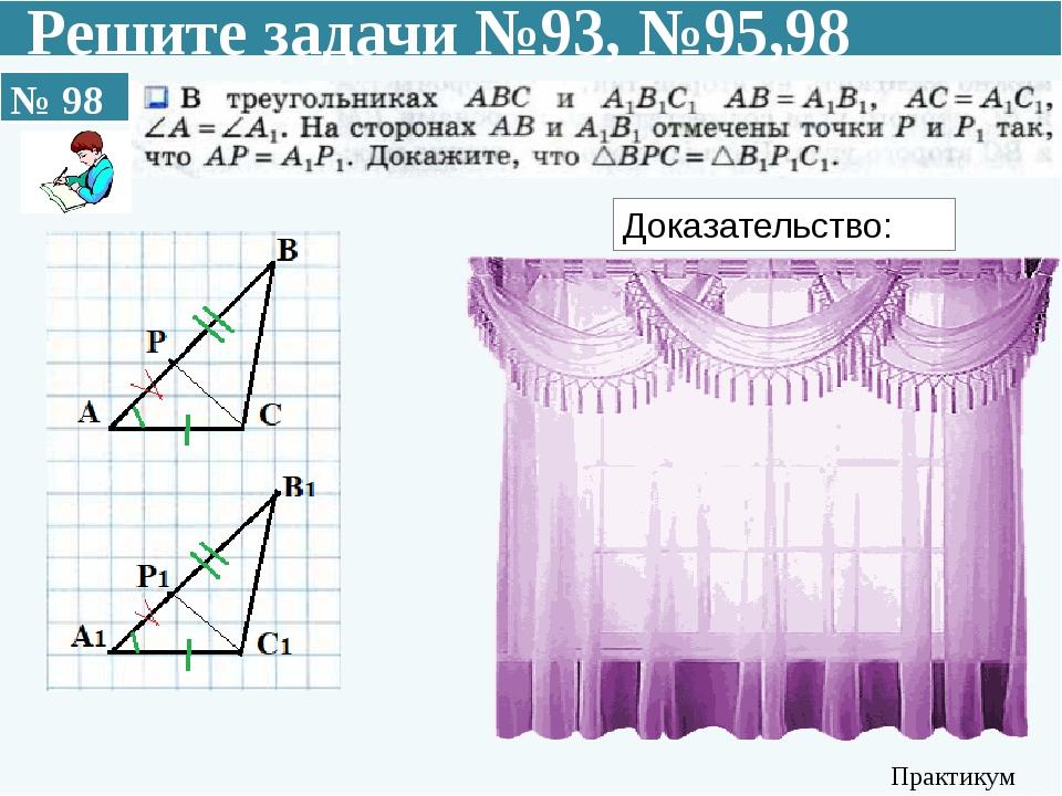 Доказательство: № 98 Практикум Решите задачи №93, №95,98