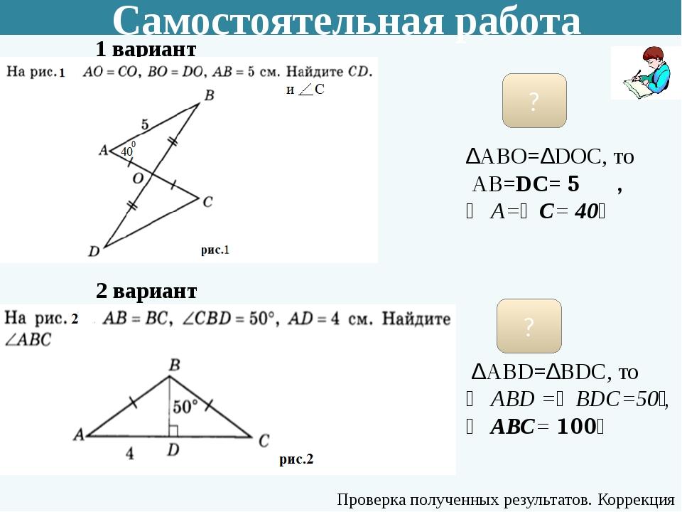 ? ∆АВО=∆DOС, то АВ=DC= 5 см, ∠ А=∠С= 40̊ ? ∆АВD=∆ВDС, то ∠ АВD =∠BDC=50̊, ∠ А...
