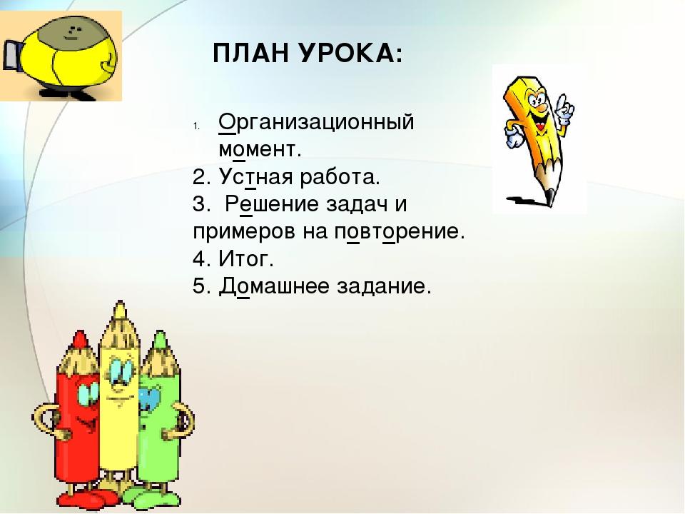 ПЛАН УРОКА: Организационный момент. 2. Устная работа. 3. Решение задач и прим...