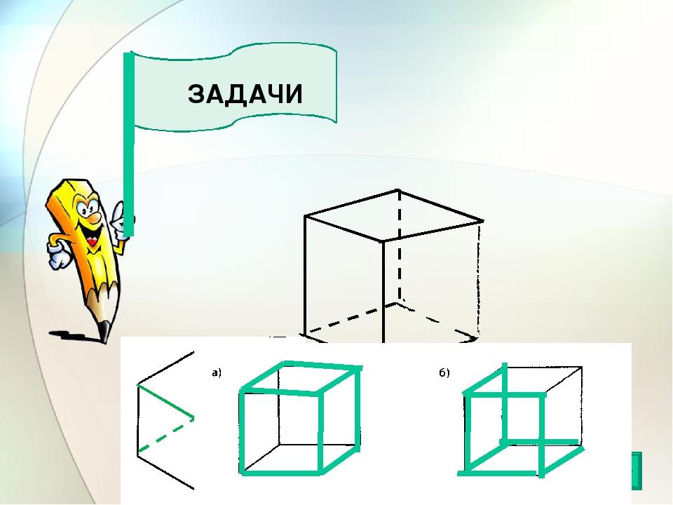 Итог урока У куба равны . . . . . . Куб имеет Вершин – . . . Ребер – . . . Гр...