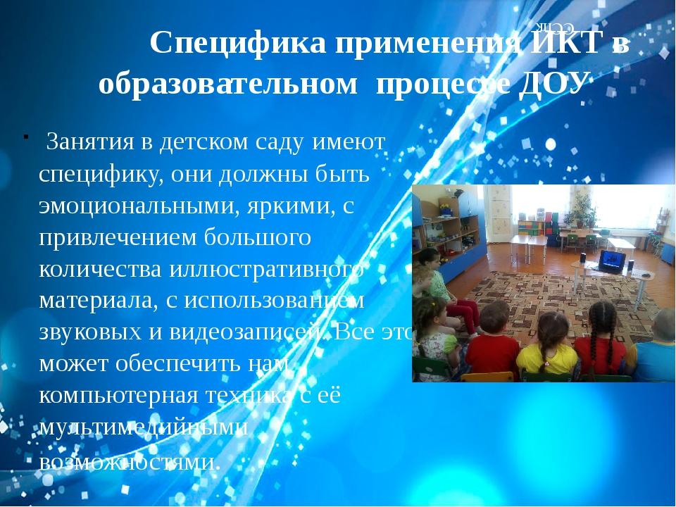 ССпк Специфика применения ИКТ в образовательном процессе ДОУ Занятия в детско...