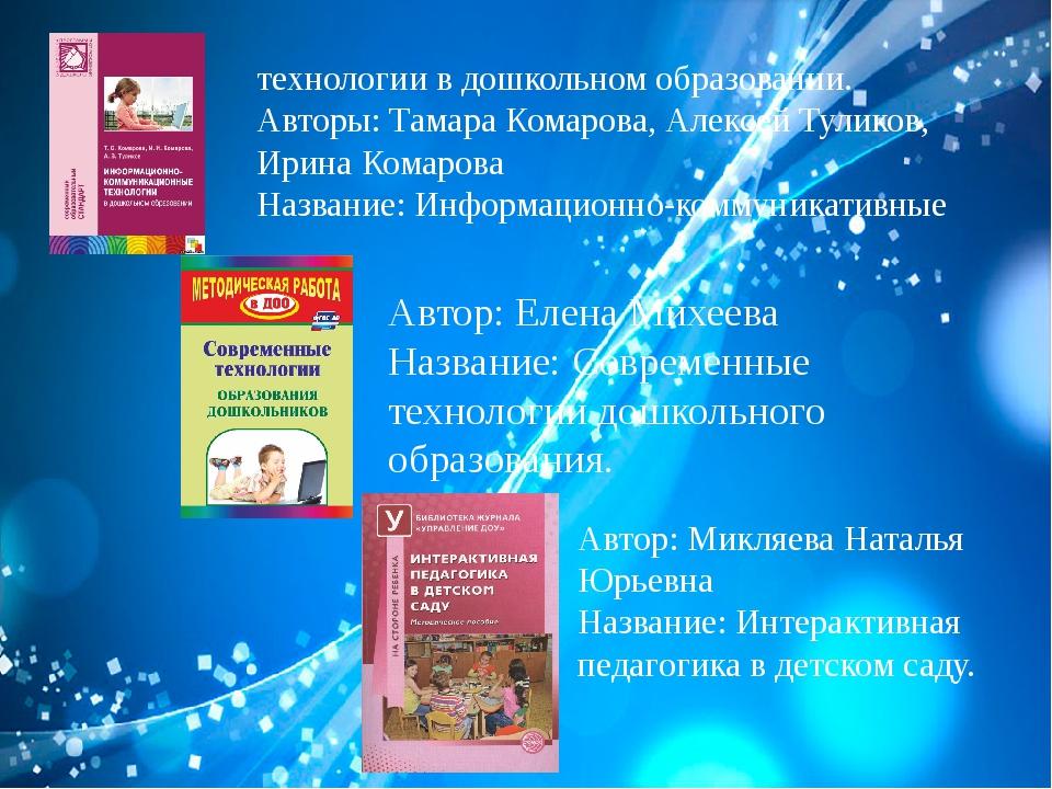 технологии в дошкольном образовании. Авторы: Тамара Комарова, Алексей Туликов...