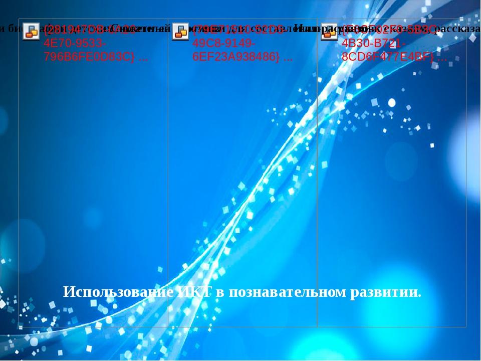 Использование ИКТ в познавательном развитии.