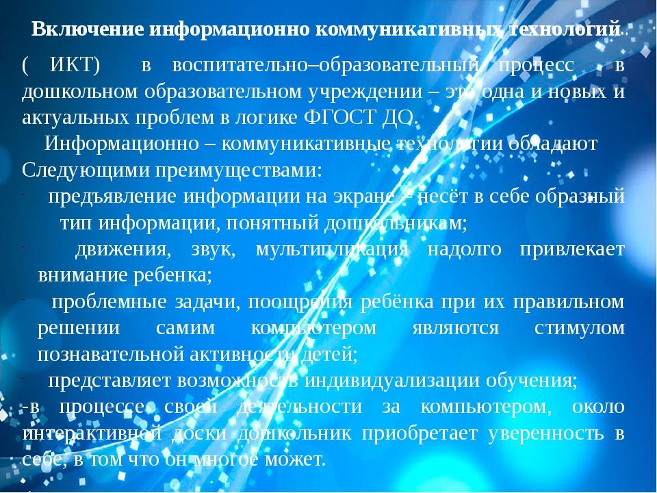 Включение информационно коммуникативных технологий ( ИКТ) в воспитательно–обр...